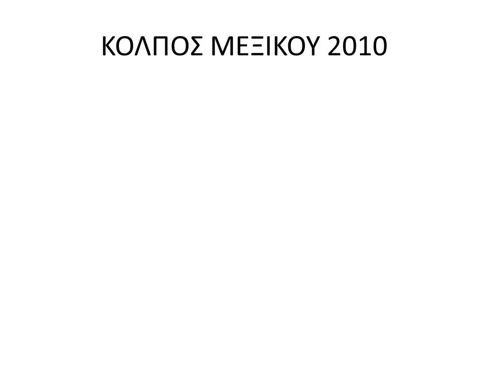 ΚΟΛΠΟΣ ΜΕΞΙΚΟΥ 2010