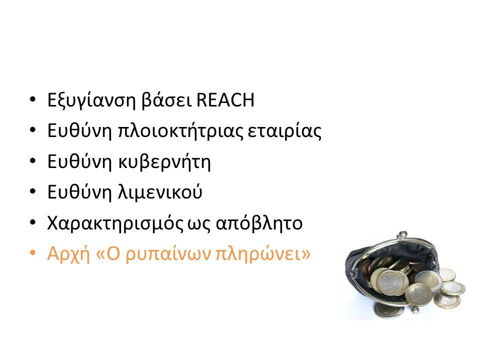 Εξυγίανση βάσει REACH Ευθύνη πλοιοκτήτριας εταιρίας Ευθύνη κυβερνήτη Ευθύνη λιμενικού Χαρακτηρισμός ως απόβλητο Αρχή «Ο ρυπαίνων πληρώνει»