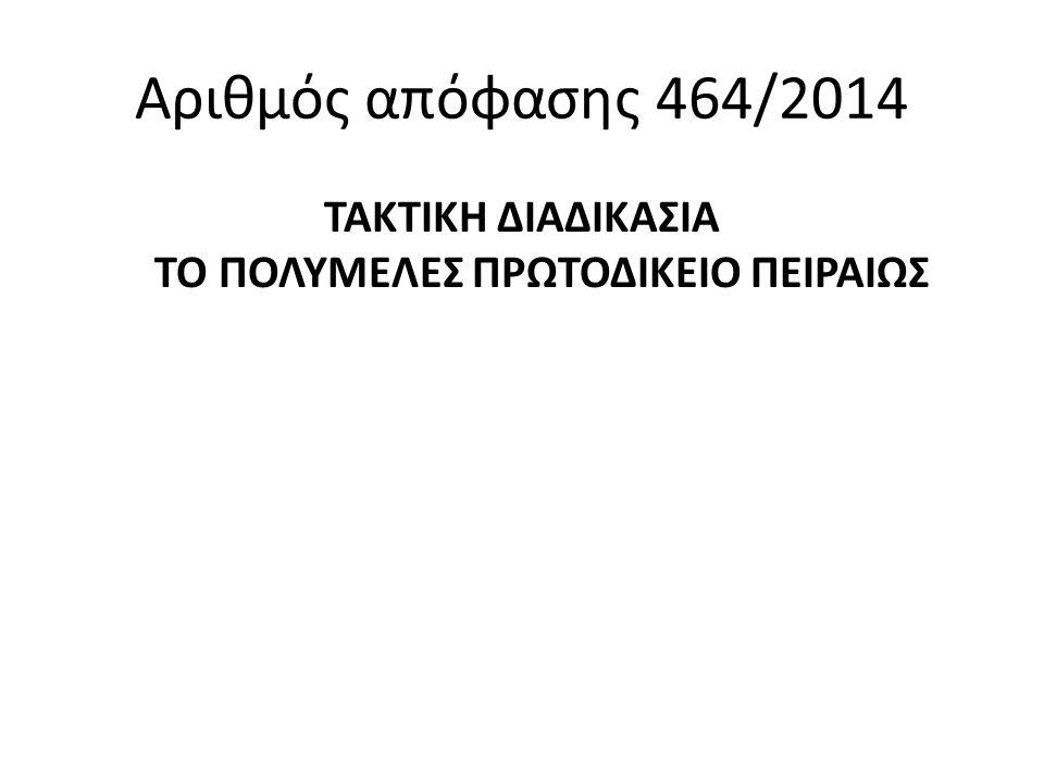 Αριθμός απόφασης 464/2014 ΤΑΚΤΙΚΗ ΔΙΑΔΙΚΑΣΙΑ ΤΟ ΠΟΛΥΜΕΛΕΣ ΠΡΩΤΟΔΙΚΕΙΟ ΠΕΙΡΑΙΩΣ