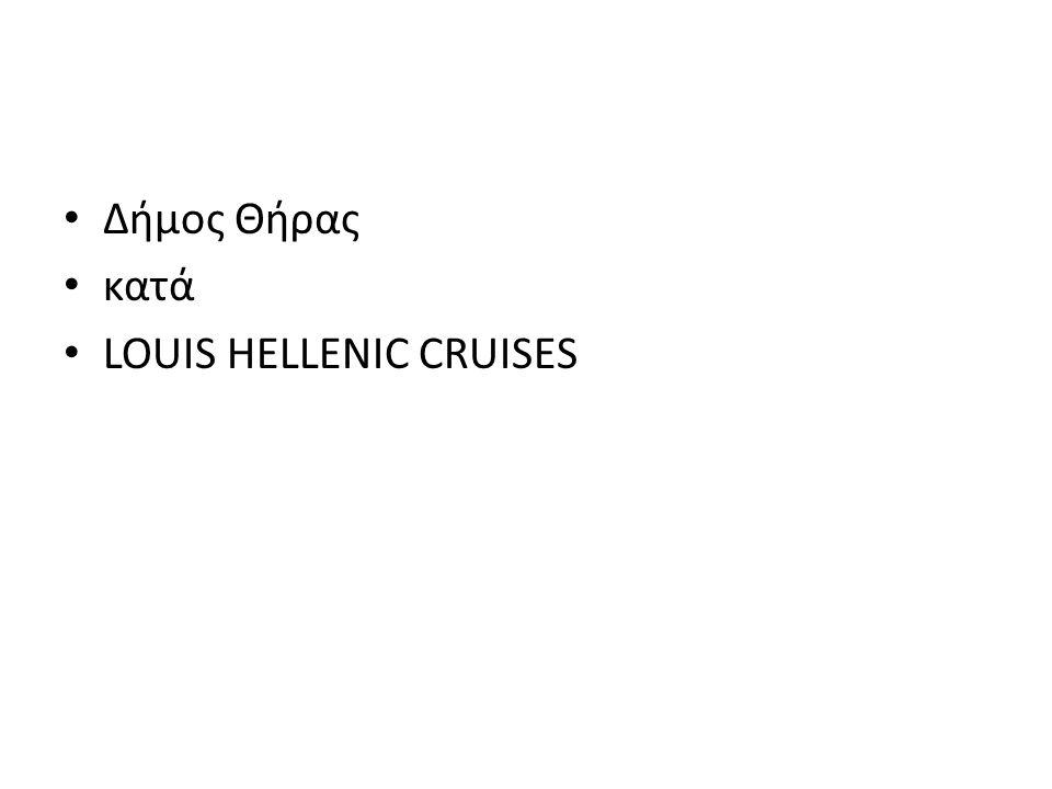 Δήμος Θήρας κατά LOUIS HELLENIC CRUISES