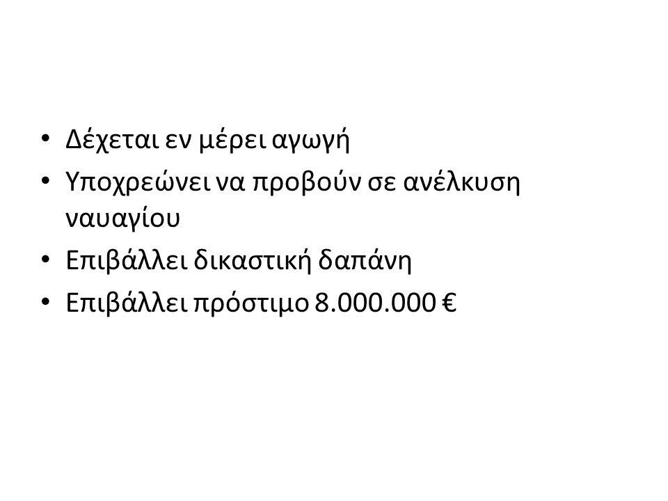 Δέχεται εν μέρει αγωγή Υποχρεώνει να προβούν σε ανέλκυση ναυαγίου Επιβάλλει δικαστική δαπάνη Επιβάλλει πρόστιμο 8.000.000 €