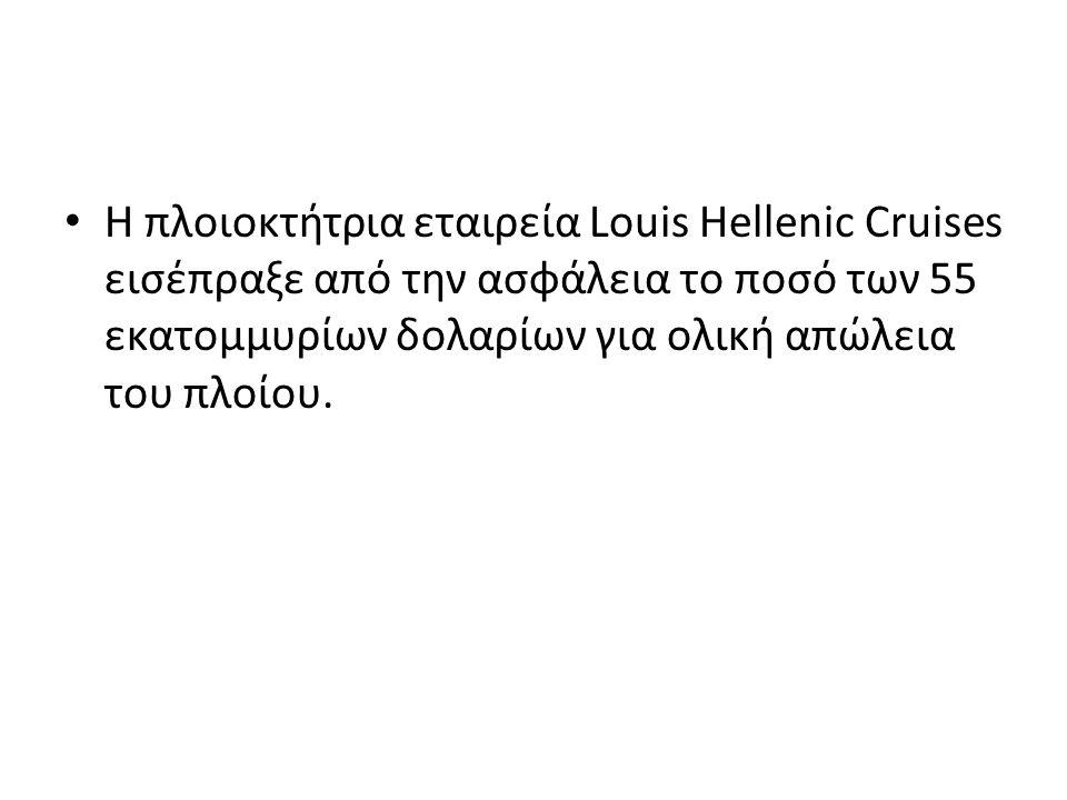 Η πλοιοκτήτρια εταιρεία Louis Hellenic Cruises εισέπραξε από την ασφάλεια το ποσό των 55 εκατομμυρίων δολαρίων για ολική απώλεια του πλοίου.