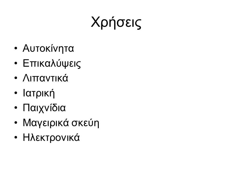 Μορφές σιλικόνης Πετρέλαιο σιλικόνης Γράσο σιλικόνης Ρητίνη σιλικόνης Καουτσούκ σιλικόνης