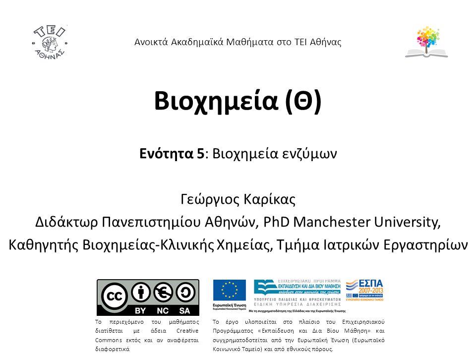Βιοχημεία (Θ) Ενότητα 5: Βιοχημεία ενζύμων Γεώργιος Καρίκας Διδάκτωρ Πανεπιστημίου Αθηνών, PhD Manchester University, Καθηγητής Βιοχημείας-Κλινικής Χη