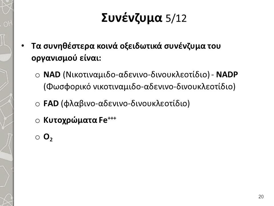 Συνένζυμα 5/12 Τα συνηθέστερα κοινά οξειδωτικά συνένζυμα του οργανισμού είναι: o NAD (Νικοτιναμιδο-αδενινο-δινουκλεοτίδιο) - NADP (Φωσφορικό νικοτιναμ