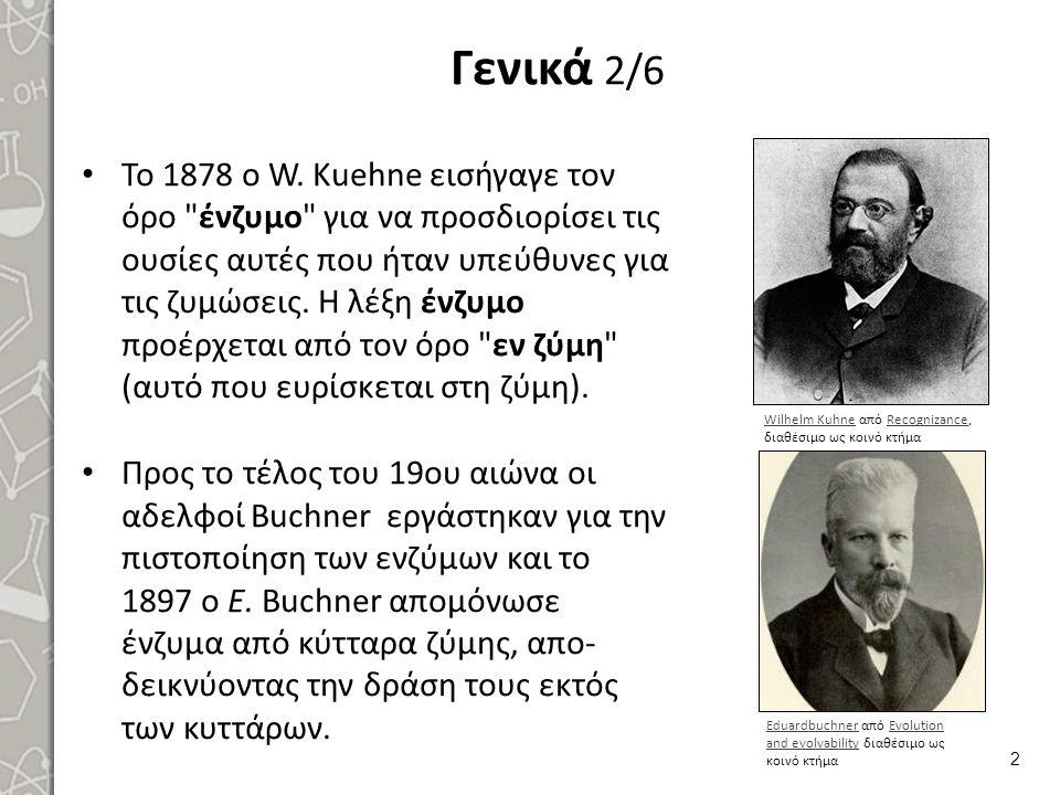 Γενικά 2/6 Το 1878 ο W. Kuehne εισήγαγε τον όρο