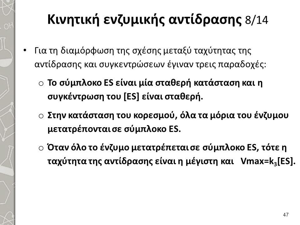 Κινητική ενζυμικής αντίδρασης 8/14 Για τη διαμόρφωση της σχέσης μεταξύ ταχύτητας της αντίδρασης και συγκεντρώσεων έγιναν τρεις παραδοχές: o Το σύμπλο