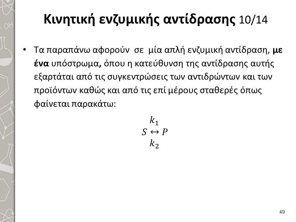 Κινητική ενζυμικής αντίδρασης 10/14 49