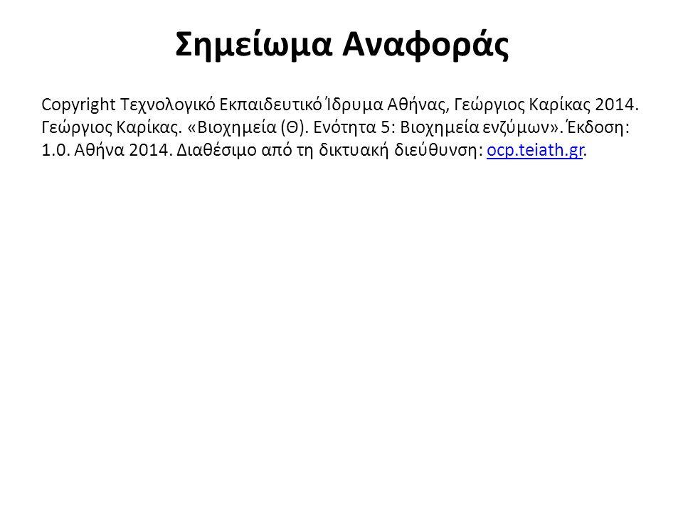 Σημείωμα Αναφοράς Copyright Τεχνολογικό Εκπαιδευτικό Ίδρυμα Αθήνας, Γεώργιος Καρίκας 2014. Γεώργιος Καρίκας. «Βιοχημεία (Θ). Ενότητα 5: Βιοχημεία ενζύ