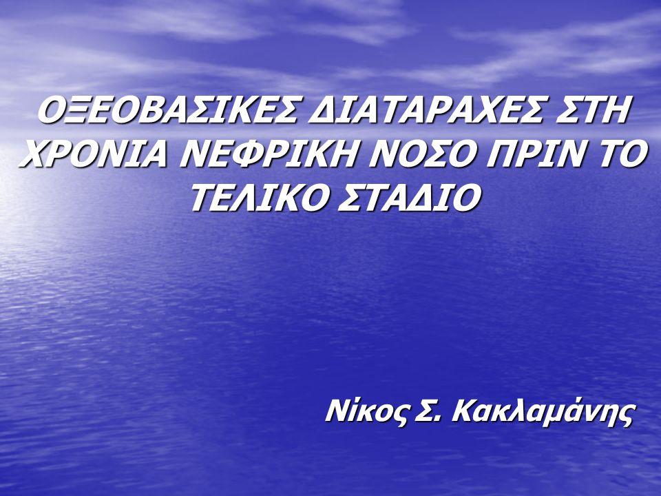Seminars in Dialysis 2004; 17: 455-465