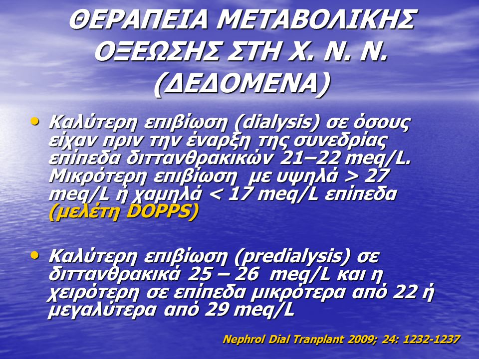 ΘΕΡΑΠΕΙΑ ΜΕΤΑΒΟΛΙΚΗΣ ΟΞΕΩΣΗΣ ΣΤΗ Χ. Ν. Ν. (ΔΕΔΟΜΕΝΑ) Καλύτερη επιβίωση (dialysis) σε όσους είχαν πριν την έναρξη της συνεδρίας επίπεδα διττανθρακικών