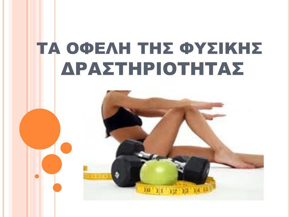 ΦΥΣΙΚΗ ΔΡΑΣΤΗΡΙΟΤΗΤΑ ΩΣ ΤΡΟΠΟΣ ΖΩΗΣ Η φυσική δραστηριότητα για να έχει αποτελέσματα πρέπει να εκτελείται συστηματικά.
