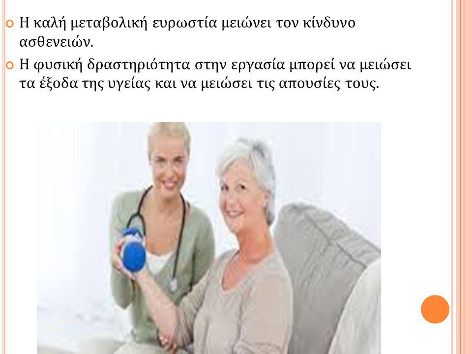 Η καλή μεταβολική ευρωστία μειώνει τον κίνδυνο ασθενειών. Η φυσική δραστηριότητα στην εργασία μπορεί να μειώσει τα έξοδα της υγείας και να μειώσει τις