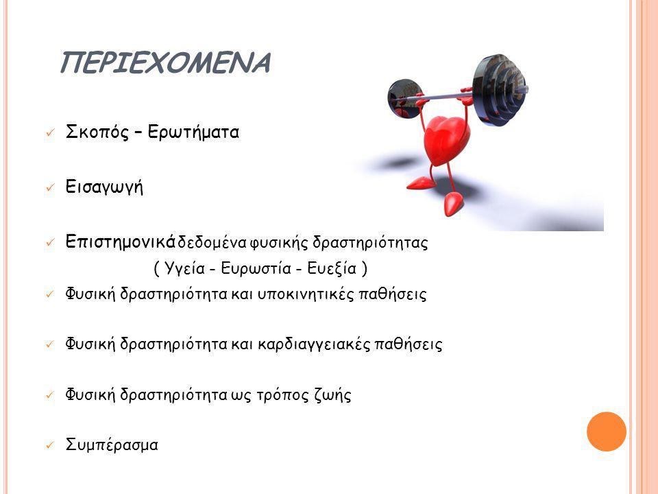 ΦΥΣΙΚΗ ΔΡΑΣΤΗΡΙΟΤΗΤΑ ΚΑΙ ΑΓΓΕΙΑΚΕΣ ΠΑΘΗΣΕΙΣ 1) Υπέρταση:Η τακτική άσκηση μειώνει την συστολική και διαστολική πίεση του αίματος.Έτσι το άτομο που αθλείται έχει 30%-50% λιγότερες πιθανότητες να εμφανίσει υπέρταση.
