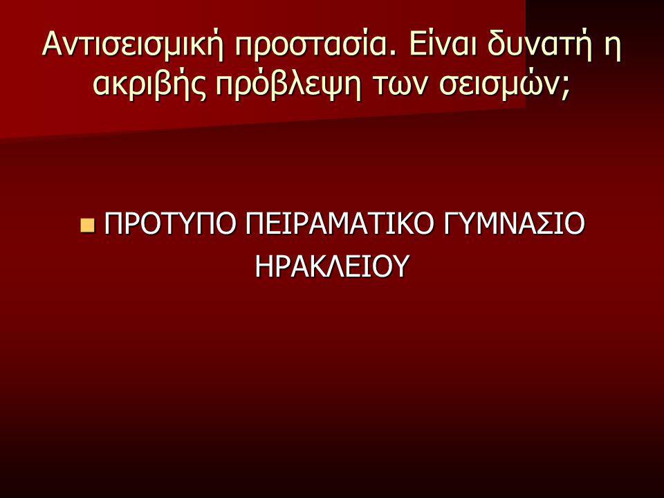 Εγκυρότητα Η μέθοδος ΒΑΝ αντιμετωπίσθηκε σχεδόν εξ αρχής επικριτικά από τους Έλληνες σεισμολόγους.