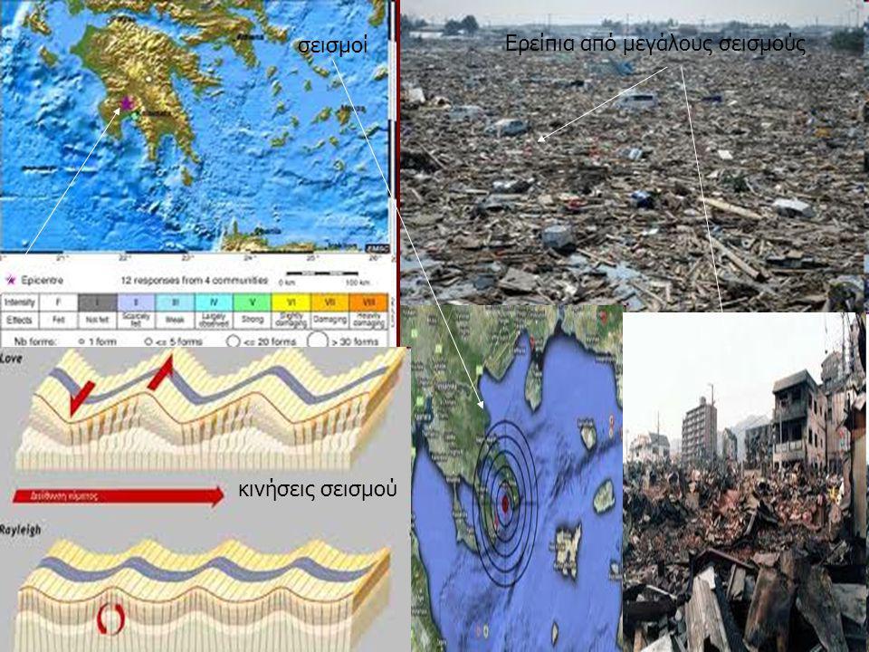 σεισμοί κινήσεις σεισμού Ερείπια από μεγάλους σεισμούς