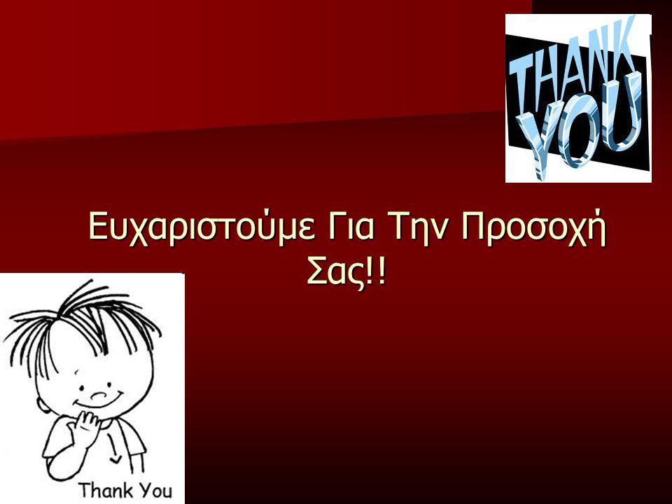 Ευχαριστούμε Για Την Προσοχή Σας!!