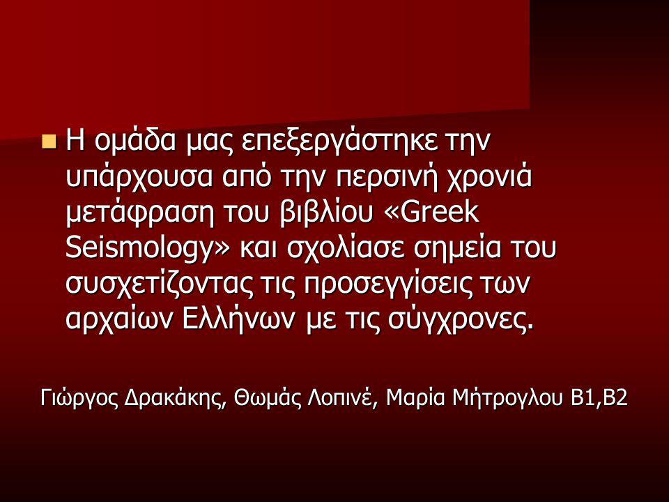 Η ομάδα μας επεξεργάστηκε την υπάρχουσα από την περσινή χρονιά μετάφραση του βιβλίου «Greek Seismology» και σχολίασε σημεία του συσχετίζοντας τις προσ