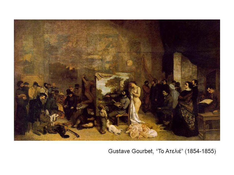 "Gustave Gourbet, ""Το Ατελιέ"" (1854-1855)"
