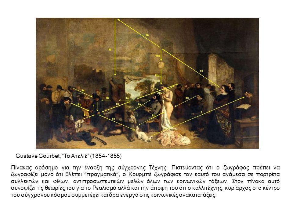 """Πίνακας ορόσημο για την έναρξη της σύγχρονης Τέχνης. Πιστεύοντας ότι ο ζωγράφος πρέπει να ζωγραφίζει μόνο ότι βλέπει """" πραγματικά """", ο Κουρμπέ ζωγράφι"""