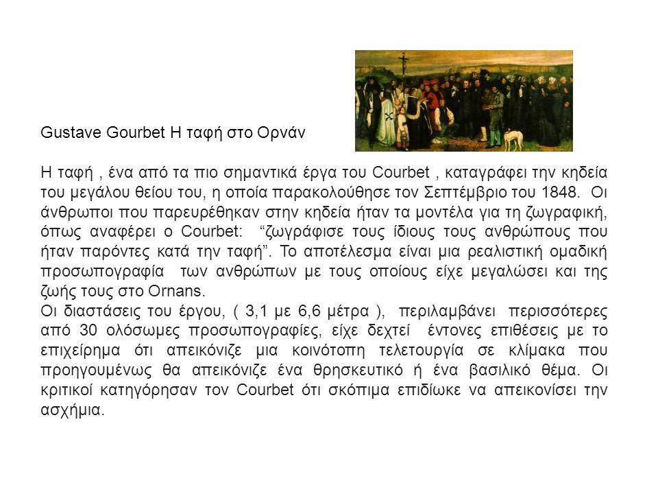 Gustave Gourbet Η ταφή στο Ορνάν Η ταφή, ένα από τα πιο σημαντικά έργα του Courbet, καταγράφει την κηδεία του μεγάλου θείου του, η οποία παρακολούθησε