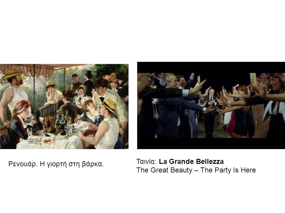 Ρενουάρ. Η γιορτή στη βάρκα. Ταινία: La Grande Bellezza The Great Beauty – The Party Is Here