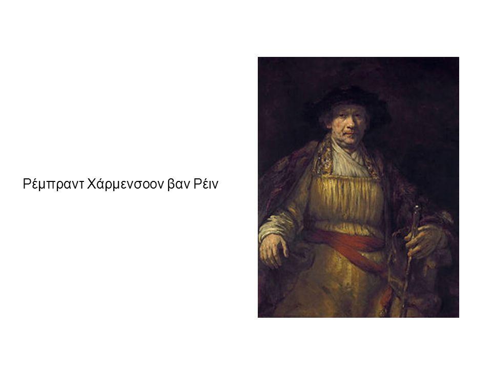 O Ρέμπραντ Χάρμενσοον βαν Ρέιν, (15 Ιουλίου1606- 4 Οκτωβρίου 1669), γνωστός ευρύτερα ως Ρέμπραντ, ήταν μείζων Ολλανδός ζωγράφος και χαράκτης του 17ου αιώνα, που σήμερα συγκαταλέγεται μεταξύ των κορυφαίων ζωγράφων όλων των εποχών.