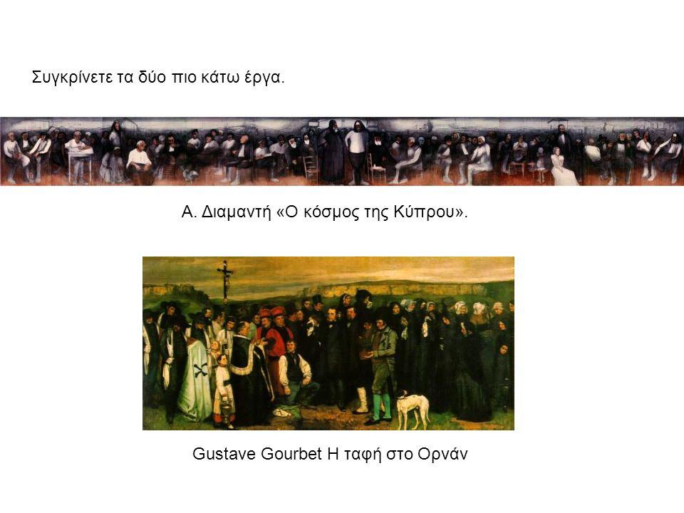 Gustave Gourbet Η ταφή στο Ορνάν Α. Διαμαντή «Ο κόσμος της Κύπρου». Συγκρίνετε τα δύο πιο κάτω έργα.