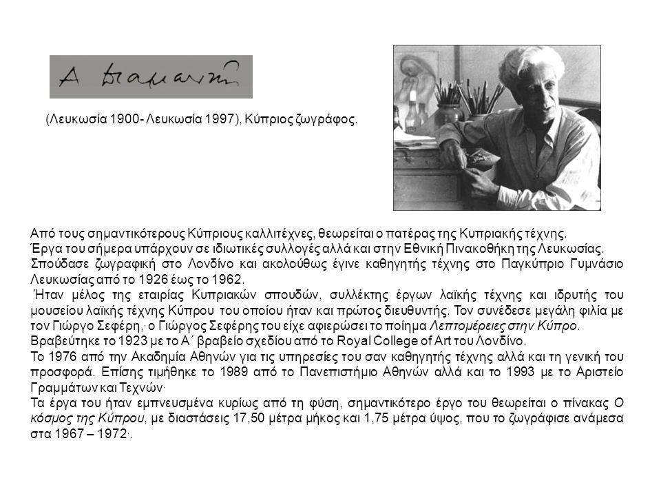 Από τους σημαντικότερους Κύπριους καλλιτέχνες, θεωρείται ο πατέρας της Κυπριακής τέχνης. Έργα του σήμερα υπάρχουν σε ιδιωτικές συλλογές αλλά και στην