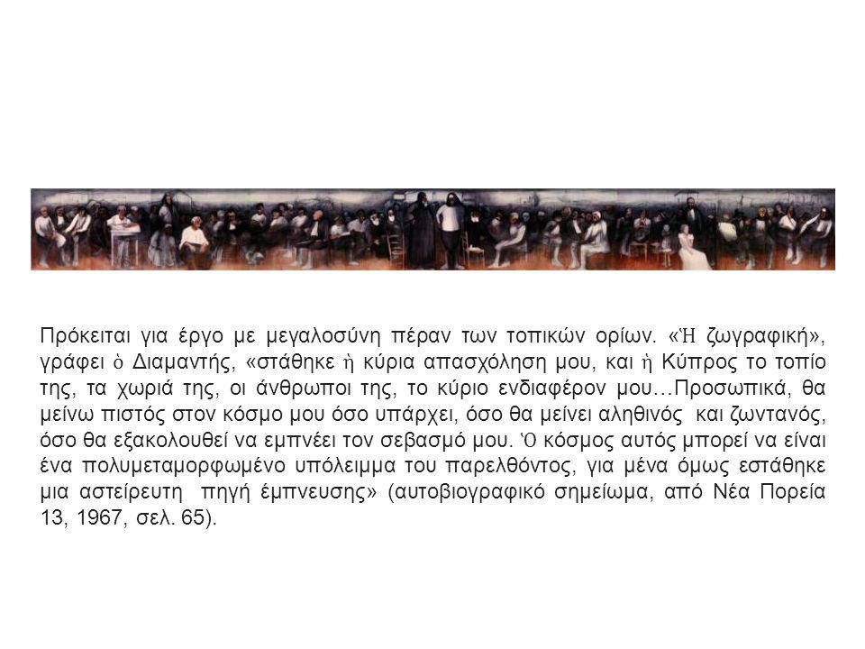Πρόκειται για έργο με μεγαλοσύνη πέραν των τοπικών ορίων. « Ἡ ζωγραφική», γράφει ὁ Διαμαντής, «στάθηκε ἡ κύρια απασχόληση μου, και ἡ Κύπρος το τοπίο τ