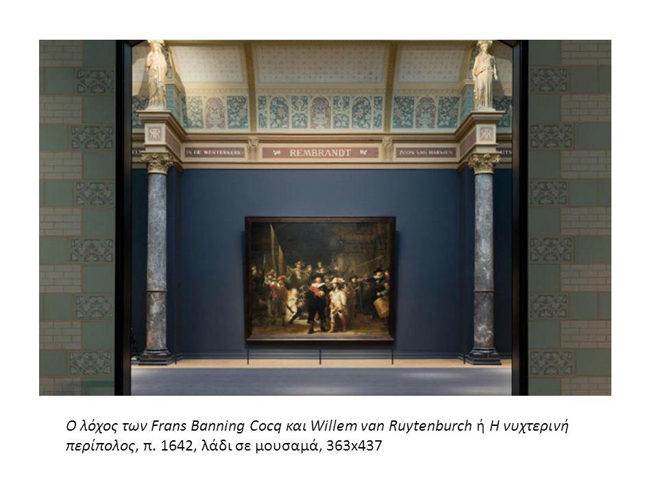 O λόχος των Frans Banning Cocq και Willem van Ruytenburch ή Η νυχτερινή περίπολος, π. 1642, λάδι σε μουσαμά, 363x437