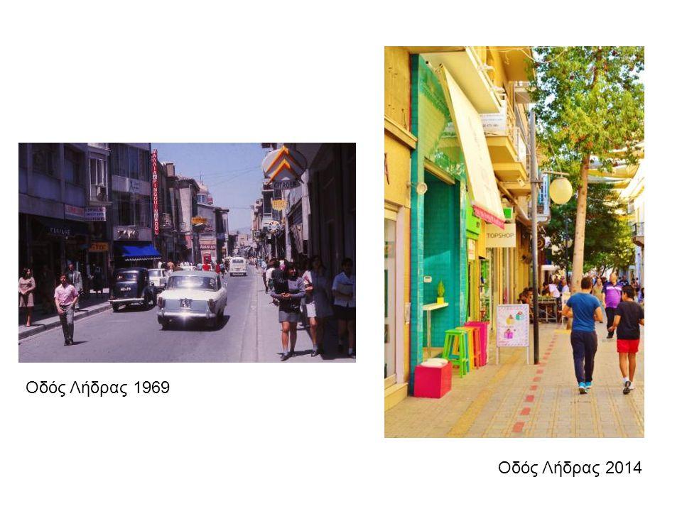 Οδός Λήδρας 1969 Οδός Λήδρας 2014