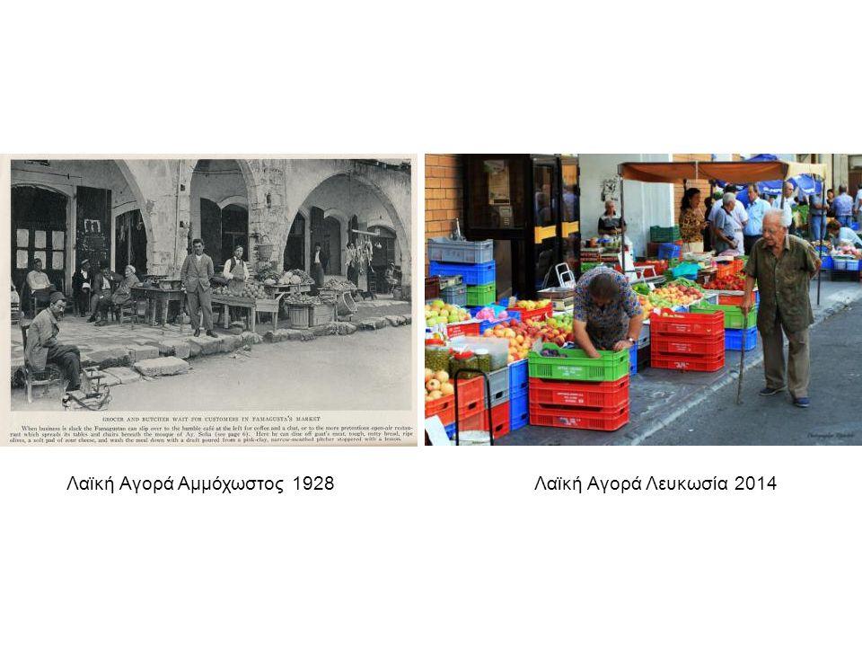 Λαϊκή Αγορά Αμμόχωστος 1928Λαϊκή Αγορά Λευκωσία 2014