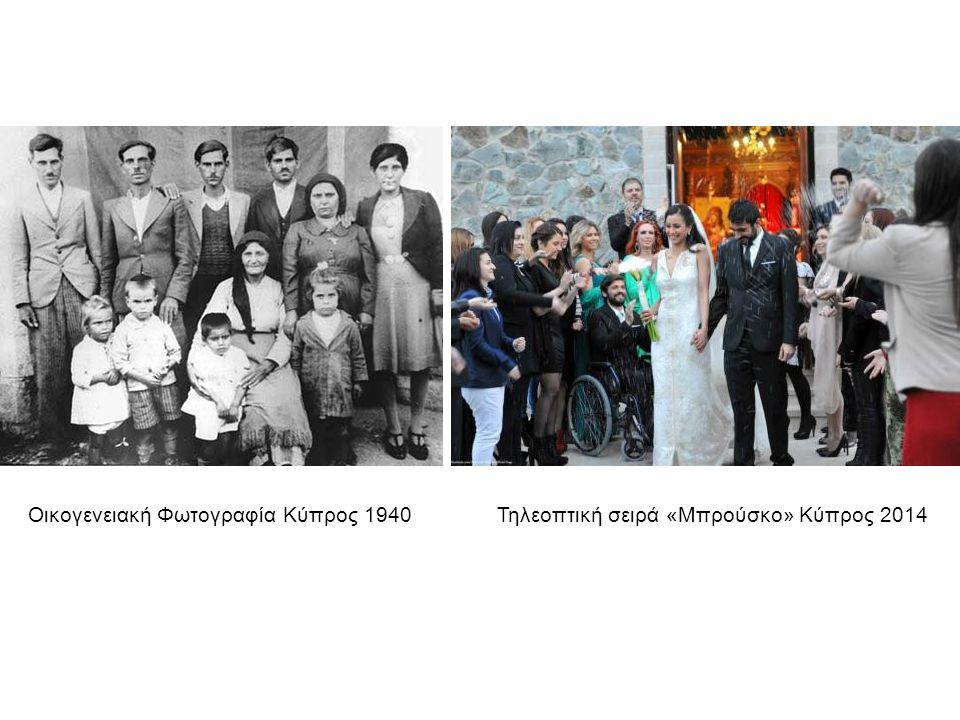 Οικογενειακή Φωτογραφία Κύπρος 1940Τηλεοπτική σειρά «Μπρούσκο» Κύπρος 2014