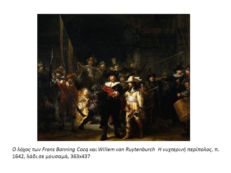 O λόχος των Frans Banning Cocq και Willem van Ruytenburch Η νυχτερινή περίπολος, π. 1642, λάδι σε μουσαμά, 363x437