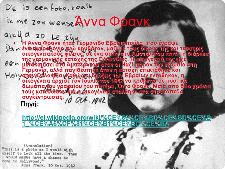 Άννα Φρανκ Η Άννα Φρανκ ήταν Γερμανίδα Εβραιοπούλα που έγραψε ένα ημερολόγιο ενώ κρυβόταν, μαζί με τους δικούς της και τέσσερις οικογενειακούς φίλους,