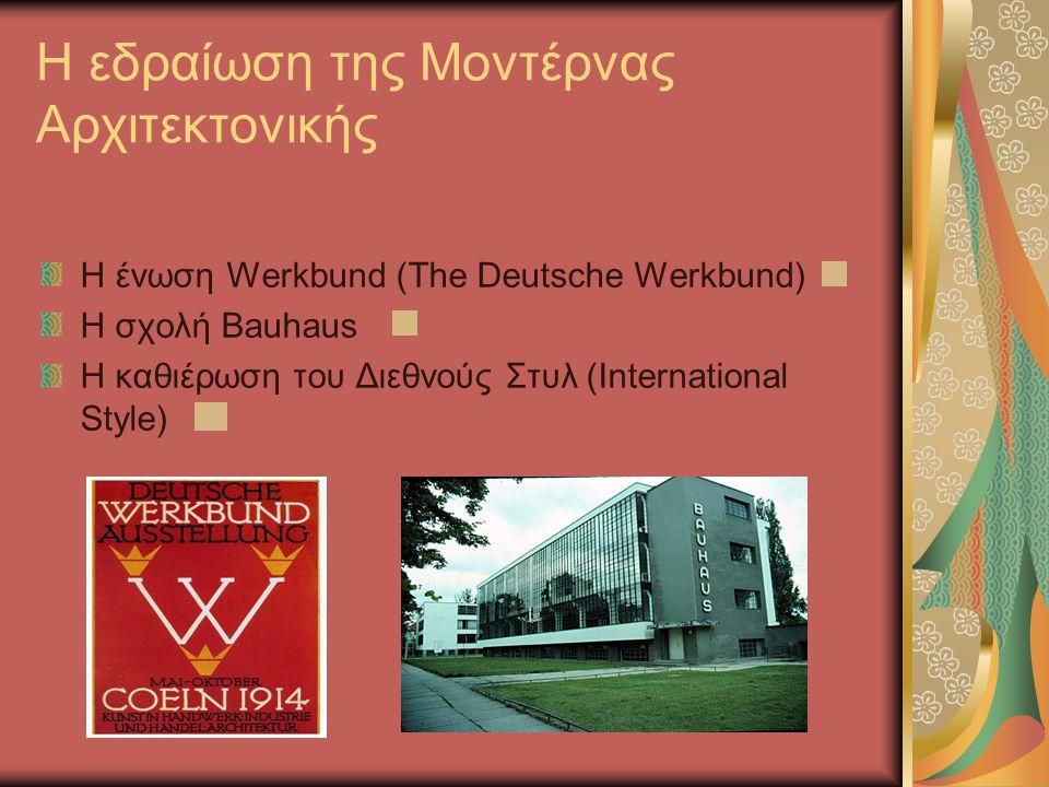Η εδραίωση της Μοντέρνας Αρχιτεκτονικής H ένωση Werkbund (The Deutsche Werkbund) Η σχολή Bauhaus Η καθιέρωση του Διεθνούς Στυλ (International Style)