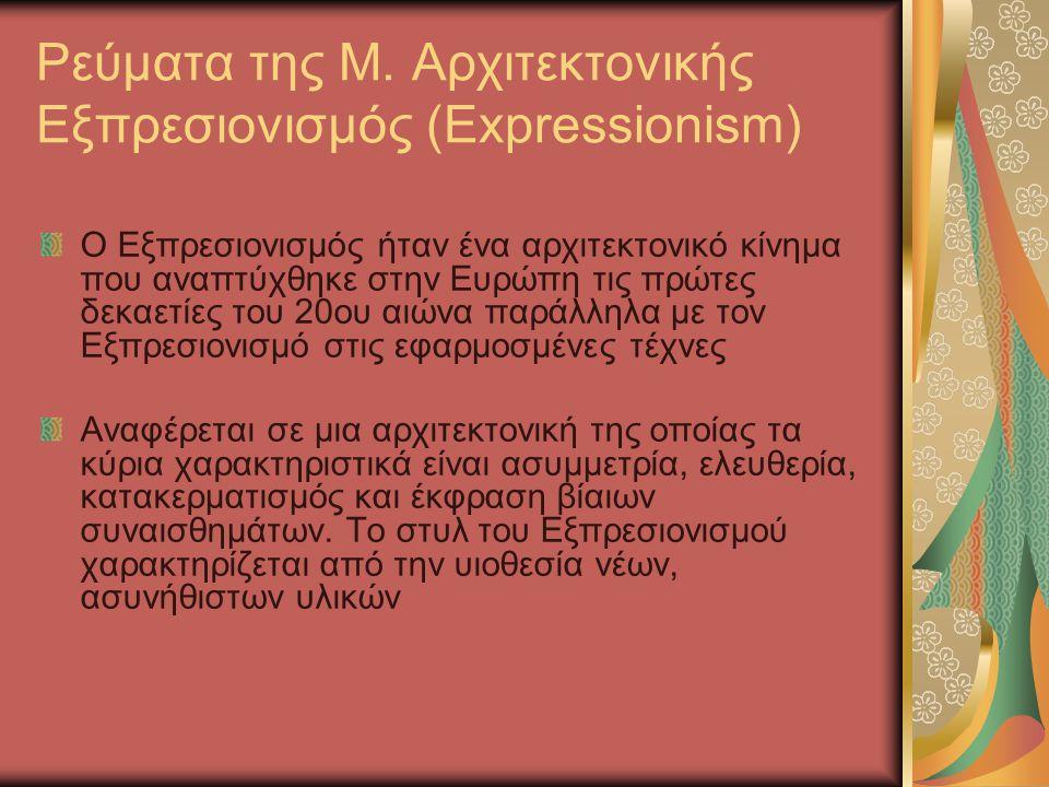 Ρεύματα της Μ. Αρχιτεκτονικής Εξπρεσιονισμός (Expressionism) Ο Εξπρεσιονισμός ήταν ένα αρχιτεκτονικό κίνημα που αναπτύχθηκε στην Ευρώπη τις πρώτες δεκ