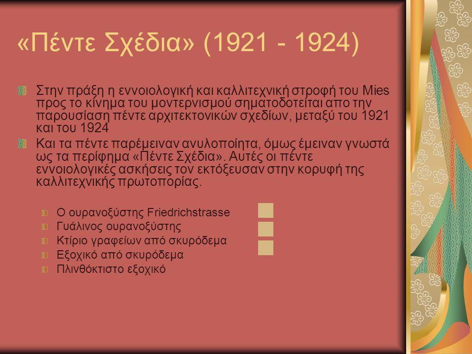 «Πέντε Σχέδια» (1921 - 1924) Στην πράξη η εννοιολογική και καλλιτεχνική στροφή του Mies προς το κίνημα του μοντερνισμού σηματοδοτείται απο την παρουσί