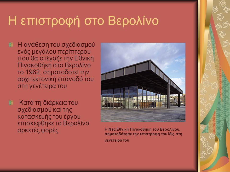 Η επιστροφή στο Βερολίνο Η ανάθεση του σχεδιασμού ενός μεγάλου περίπτερου που θα στέγαζε την Εθνική Πινακοθήκη στο Βερολίνο το 1962, σηματοδοτεί την α