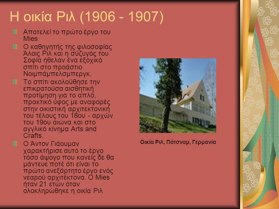 Η οικία Ριλ (1906 - 1907) Αποτελεί το πρώτο έργο του Mies Ο καθηγητής της φιλοσοφίας Άλοις Ριλ και η σύζυγός του Σοφία ήθελαν ένα εξοχικό σπίτι στο πρ