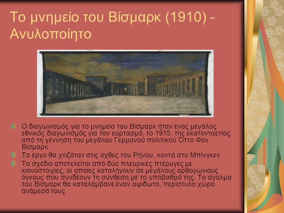 Το μνημείο του Βίσμαρκ (1910) - Ανυλοποίητο Ο διαγωνισμός για το μνημείο του Βίσμαρκ ήταν ένας μεγάλος εθνικός διαγωνισμός για τον εορτασμό, το 1915,