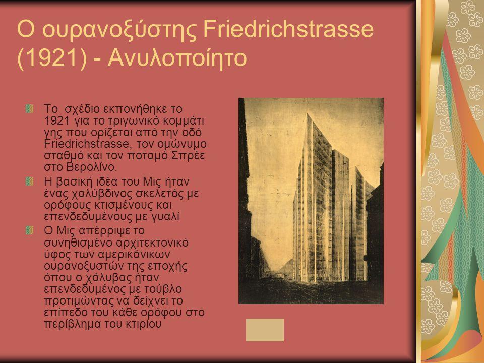 Ο ουρανοξύστης Friedrichstrasse (1921) - Ανυλοποίητο Το σχέδιο εκπονήθηκε το 1921 για το τριγωνικό κομμάτι γης που ορίζεται από την οδό Friedrichstras