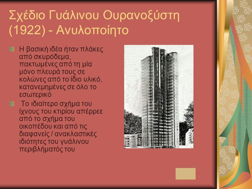 Σχέδιο Γυάλινου Ουρανοξύστη (1922) - Ανυλοποίητο Η βασική ιδέα ήταν πλάκες από σκυρόδεμα, πακτωμένες από τη μία μόνο πλευρά τους σε κολώνες από το ίδι