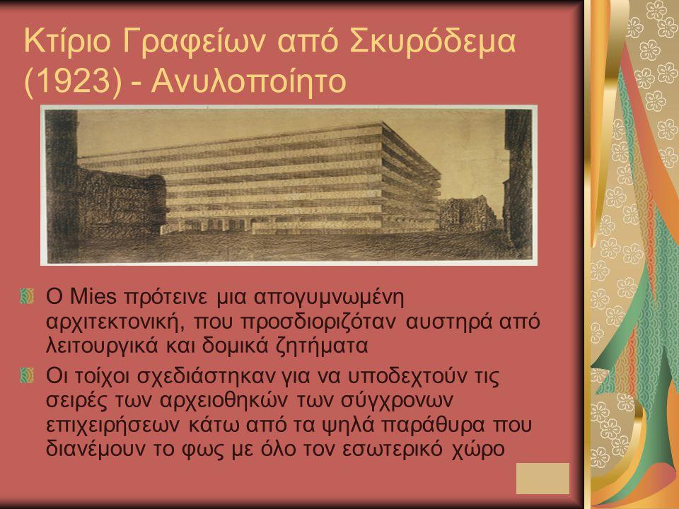 Κτίριο Γραφείων από Σκυρόδεμα (1923) - Ανυλοποίητο Ο Mies πρότεινε μια απογυμνωμένη αρχιτεκτονική, που προσδιοριζόταν αυστηρά από λειτουργικά και δομι
