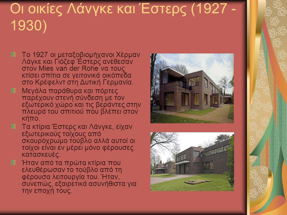 Οι οικίες Λάνγκε και Έστερς (1927 - 1930) Το 1927 οι μεταξοβιομήχανοι Χέρμαν Λάγκε και Γιόζεφ Έστερς ανέθεσαν στον Mies van der Rohe να τους κτίσει σπ