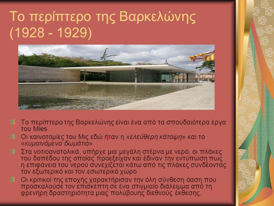 Το περίπτερο της Βαρκελώνης (1928 - 1929) Το περίπτερο της Βαρκελώνης είναι ένα από τα σπουδαιότερα έργα του Mies Οι καινοτομίες του Μις εδώ ήταν η «ε