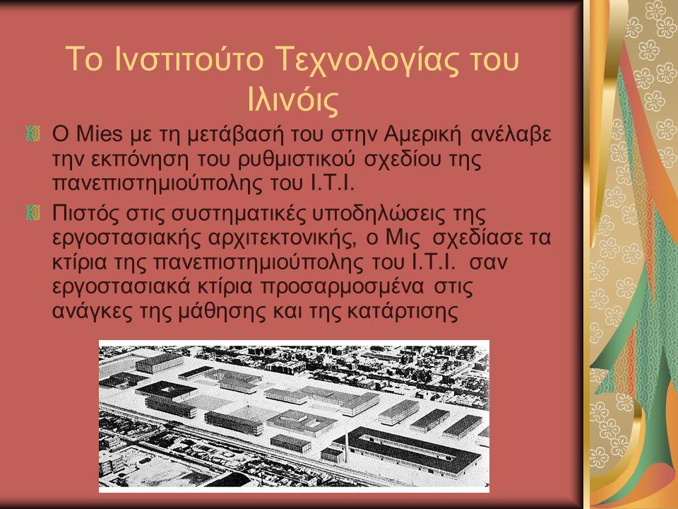 Το Ινστιτούτο Τεχνολογίας του Ιλινόις Ο Mies με τη μετάβασή του στην Αμερική ανέλαβε την εκπόνηση του ρυθμιστικού σχεδίου της πανεπιστημιούπολης του Ι