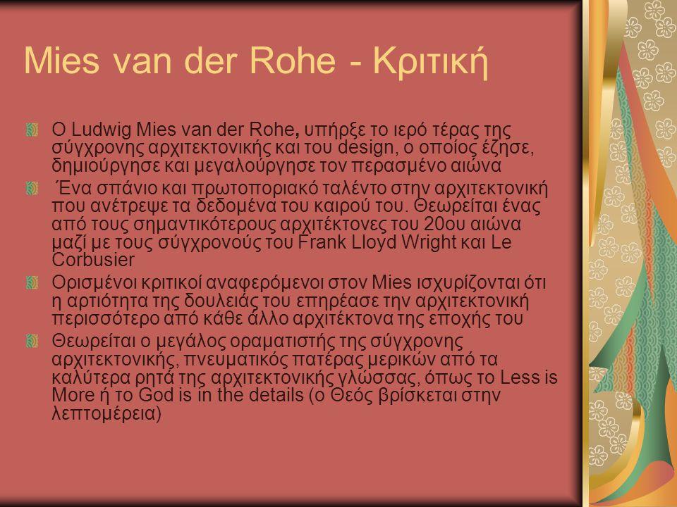 Mies van der Rohe - Κριτική O Ludwig Mies van der Rohe, υπήρξε το ιερό τέρας της σύγχρονης αρχιτεκτονικής και του design, ο οποίος έζησε, δημιούργησε