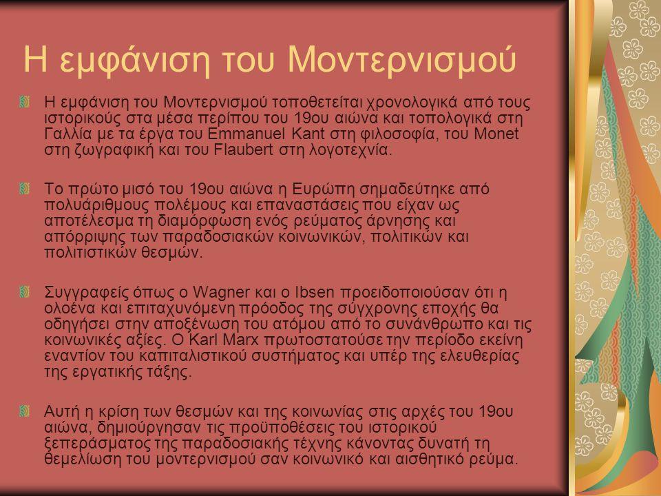 Η εμφάνιση του Μοντερνισμού Η εμφάνιση του Μοντερνισμού τοποθετείται χρονολογικά από τους ιστορικούς στα μέσα περίπου του 19ου αιώνα και τοπολογικά στ